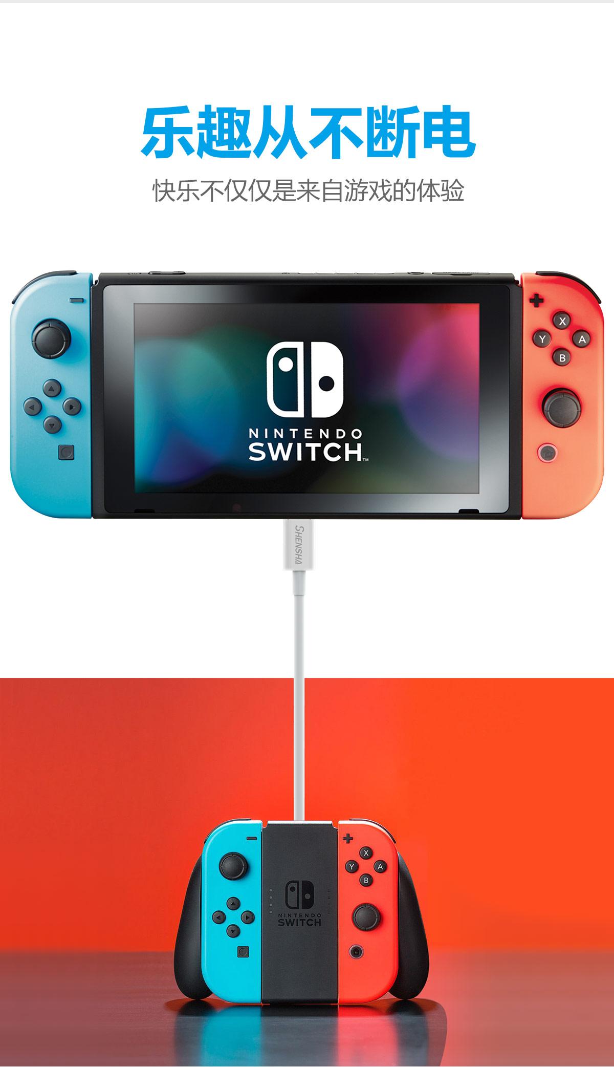 乐趣从不断电 快乐不仅仅是来自游戏的体验 switch