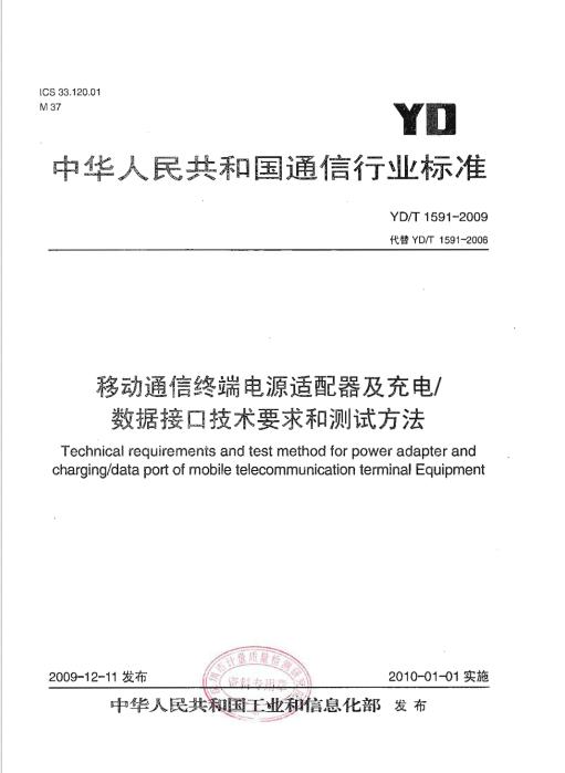 移动通信终端电源适配器及充电数据接口技术要求和测试方法