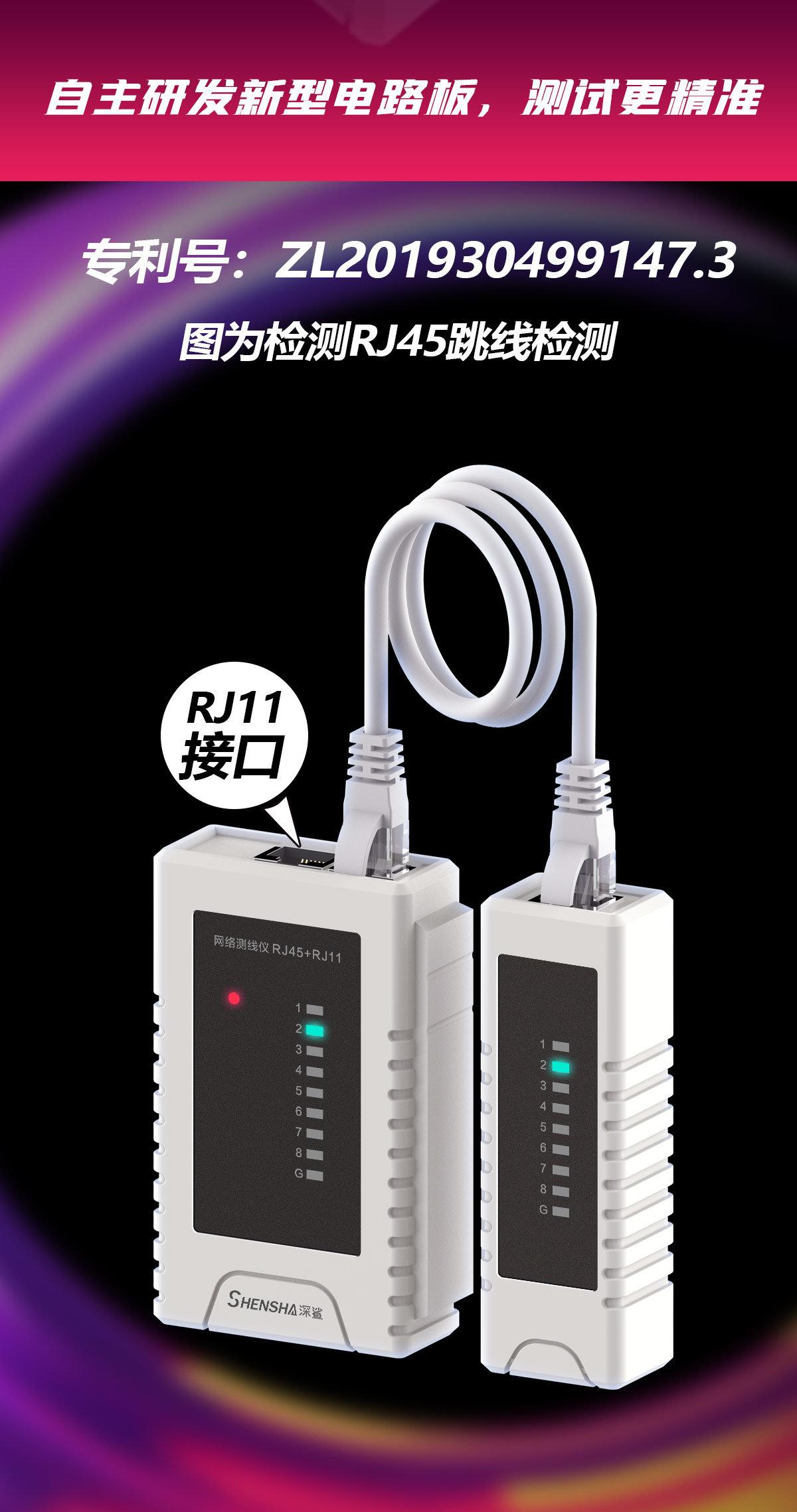 自主研发新型电路板,测试更精准,专利号:ZL201930499147.3 图为检测RJ45跳线