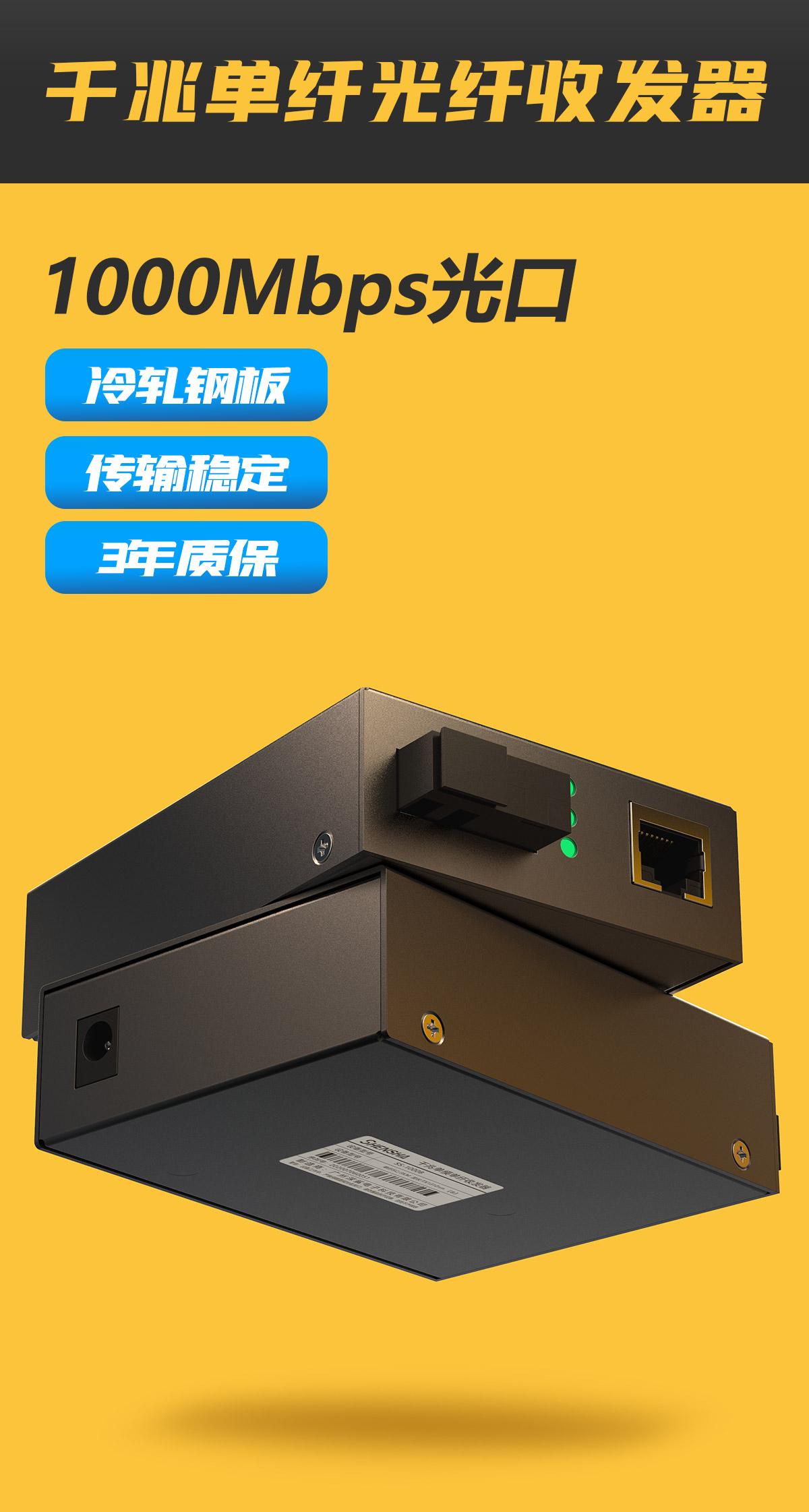 千兆单纤光纤收发器 1000Mbps光口 冷轧钢板 传输稳定 3年质保