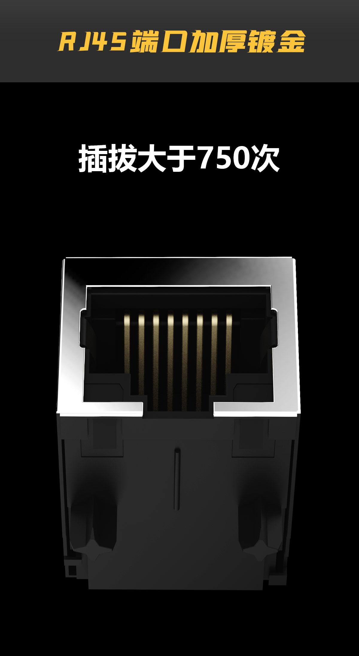 RJ45端口加厚镀金 插拔大于750次